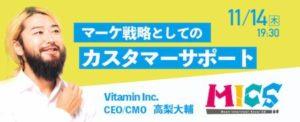 【35→50→75へ増枠】MICS #02 – マーケ戦略としてのカスタマーサポート