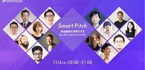 『SmartPitch』#2~オンラインピッチイベント~