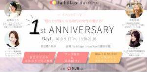 《Day1》la billage 1st Anniversary Eventー女性の自立とキャリア戦略ー